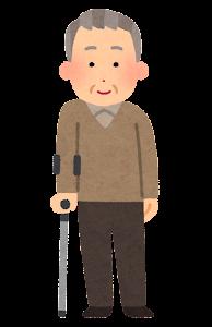 杖をつく人のイラスト(肘当て付き・お爺さん)