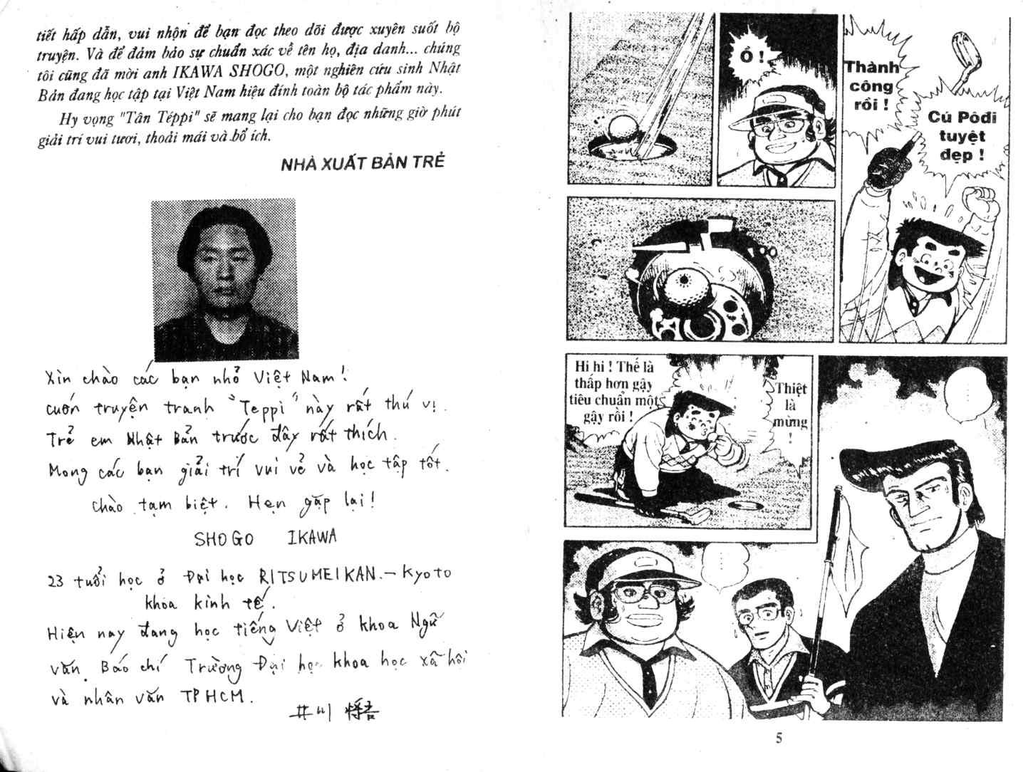 Ashita Tenki ni Naare chapter 12 trang 1