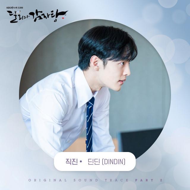 달리와 감자탕 OST Part.2