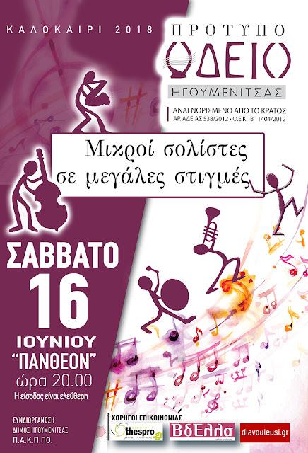 Στις 16 Ιουνίου η καλοκαιρινή συναυλία από το Πρότυπο Ωδείου Ηγουμενίτσας