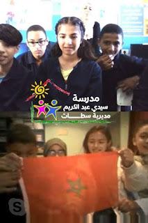 مدرسة سيدي عبد الكريم في لقاء تواصلي مباشر مع المدرسة الإعدادية علي النوري بصفاقس التونسية
