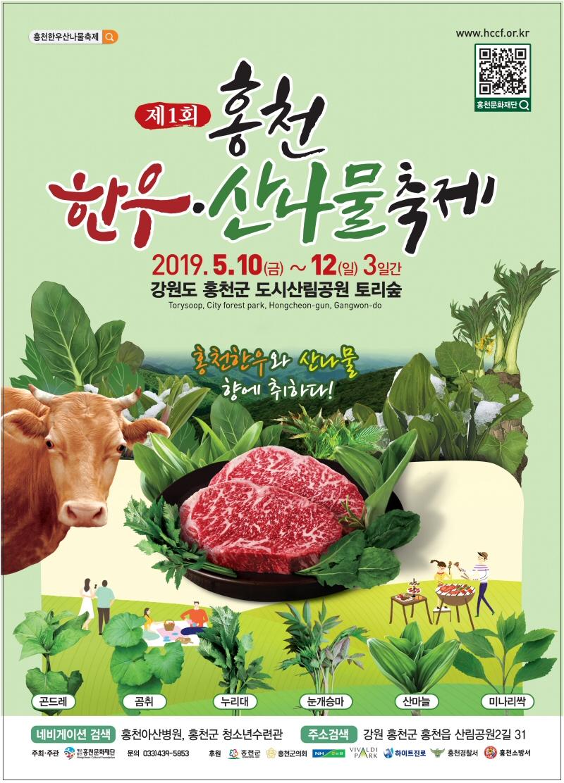 싱싱한 산나물과 홍천 한우의 만남! '제1회 홍천 한우·산나물축제' 개최