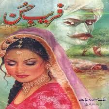 fareb-e-husan-pdf-novel