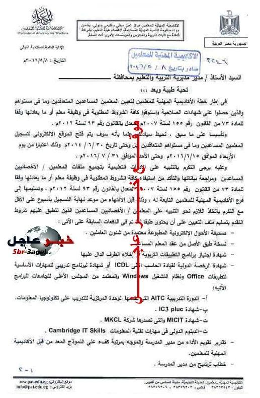 فتح باب التسجيل لتعيين دفعة جديدة من المعلمين المساعدين والاوراق المطلوبة حتى 15 / 7 / 2016