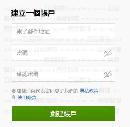 輸入電郵地址、密碼註冊iHerb帳戶