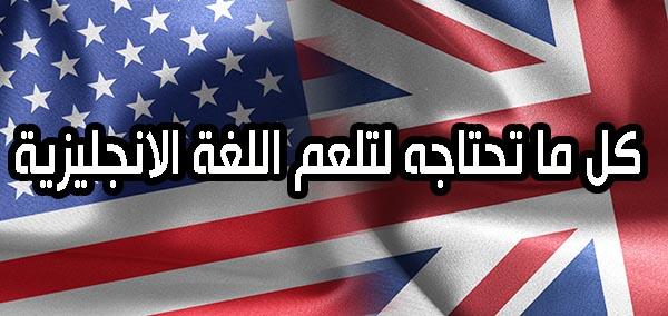 العلم الامريكي والبريطاني