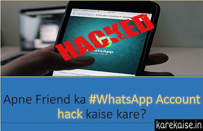 apne-friend-ka-whatsapp-account-hack-kaise-kare