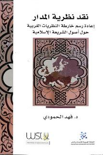 نقد نظرية المدار - اعادة رسم خارطة النظريات الغربية حول اصول الشريعة الاسلامية