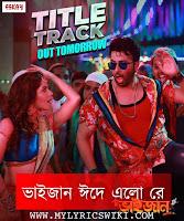 bhaijaan-eid-e-elo-re-lyrics,bhaijaan-elo-re-title-track-lyrics,bhaijaan-elo-re-song-lyrics-in-bangla,bhaijaan-eid-e-elo-re-mp3-song-download,bhaijaan-elo-re-title-track-mp3-download,bhaijaan-elo-re-movie-songs-lyrics