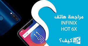 مراجعة هاتف انفينكس هوت 6 اكس Infinix Hot 6X