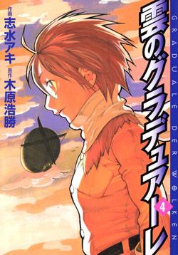 雲のグラデュアーレ 第01-04巻 [Kumo no Graduale vol 01-04]