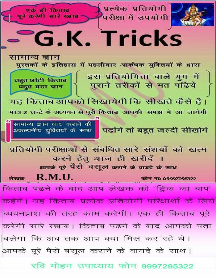gk 2014 hindi pdf