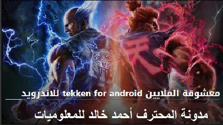 تحميل لعبة tekken for android للاندرويد 2018