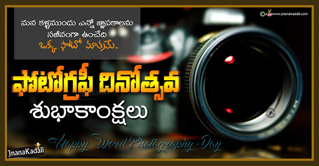 happy photography day messages quotes in Telugu, Telugu august 19th photography day greetings