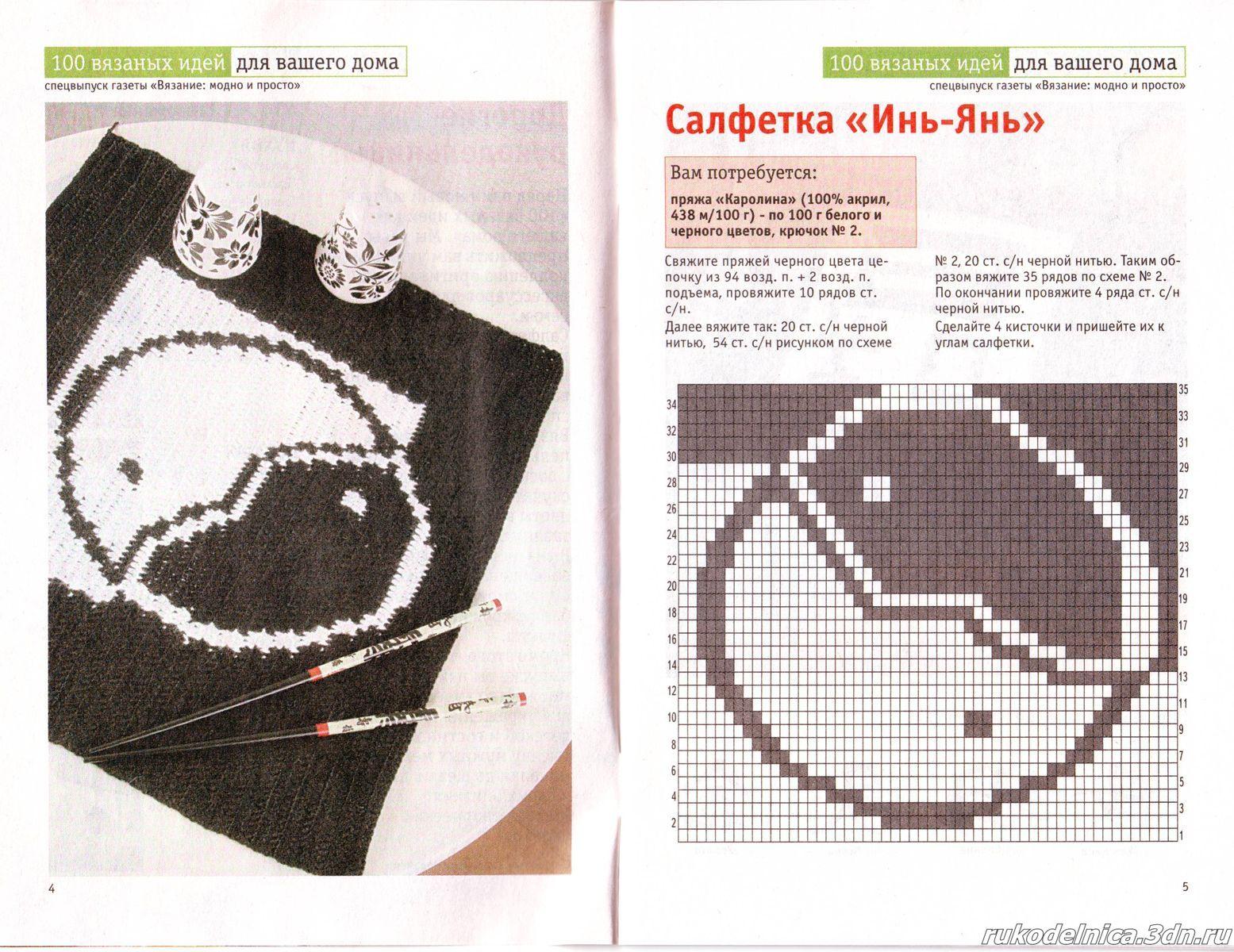 ying-yang, patrón, crochet, motivo dibujos, zen, ganchillo, labor