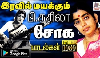 Iravil susheela sad songs