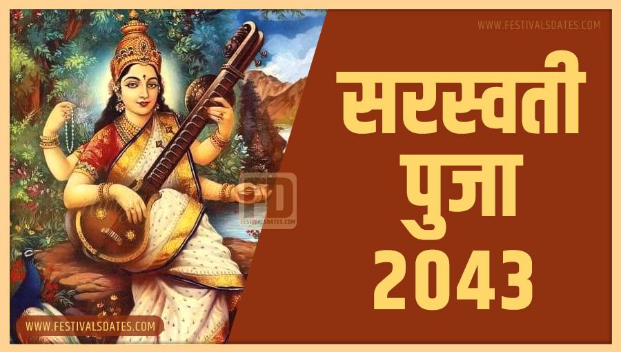 2043 सरस्वती पूजा तारीख व समय भारतीय समय अनुसार
