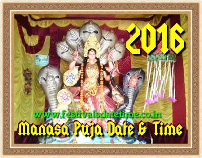 2016 Manasa Puja Date & Time In India - मनसा पूजा 2016 तारीख और समय - মনসা পূজা ২০১৬ তারিখ আর সময়