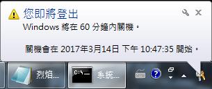 Image%2B005 - Windows內建!電腦定時關機、自動關機只要一行指令就能做到!