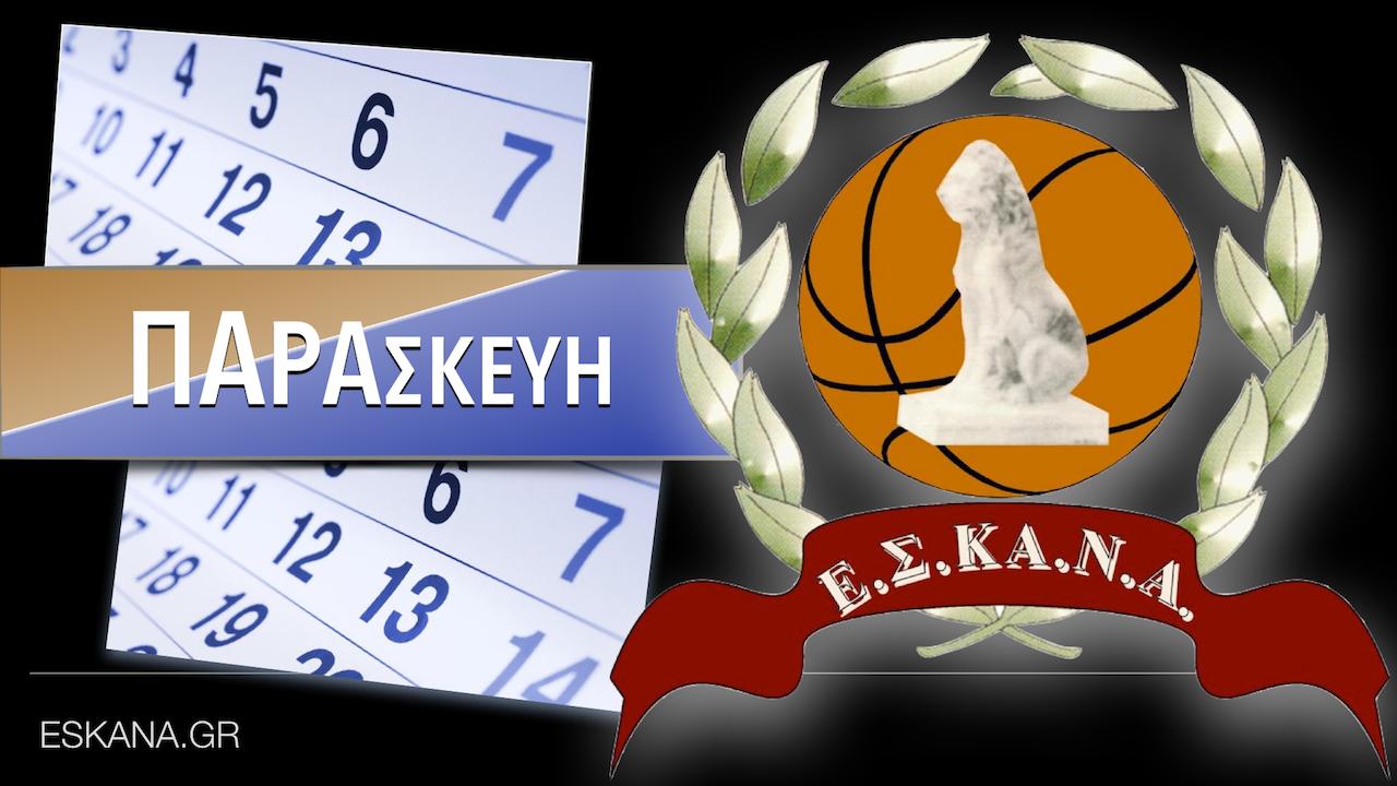 Με τον τελευταίο αγώνα της 2ης φάσης του Κυπέλλου Ανδρών, το πρόγραμμα της Παρασκευής (30.09.2016)