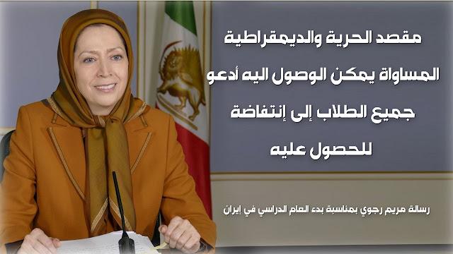 رسالة مريم رجوي بمناسبة بدء العام الدراسي في إيران