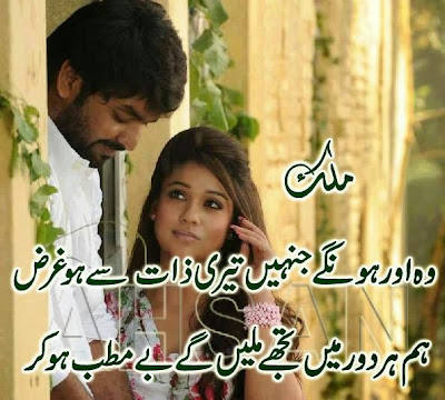 Romantic Popetry | poetry in urdu 2 lines | 2 line shayari in urdu | Urdu Poetry World,Urdu Poetry,Sad Poetry,Urdu Sad Poetry,Romantic poetry,Urdu Love Poetry,Poetry In Urdu,2 Lines Poetry,Iqbal Poetry,Famous Poetry,2 line Urdu poetry,Urdu Poetry,Poetry In Urdu,Urdu Poetry Images,Urdu Poetry sms,urdu poetry love,urdu poetry sad,urdu poetry download,sad poetry about life in urdu