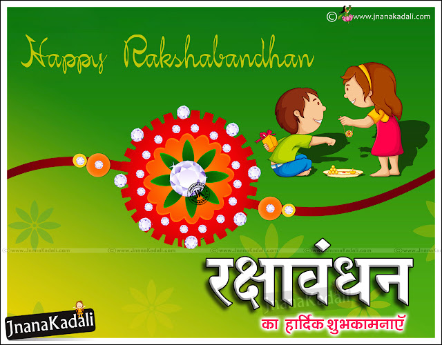 Here is Raksha bandhan 2016 greetings in Hindi, Raksha bandhan quotes greetings messages wallpapers messages in Hindi, Raksha bandhan telugu quotations for friends, new Hindi raksha bandhan greetings quotes, Latest Hindi raksha bandhan quotes greetings wallpapers, Best Raksha bandhan greetings quotes in Hindi, Nice Raksha bandhan wall papers.