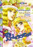 ขายการ์ตูนออนไลน์ การ์ตูน Princess เล่ม 93