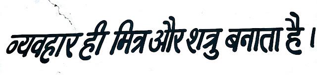Nice-Hindi-sayings