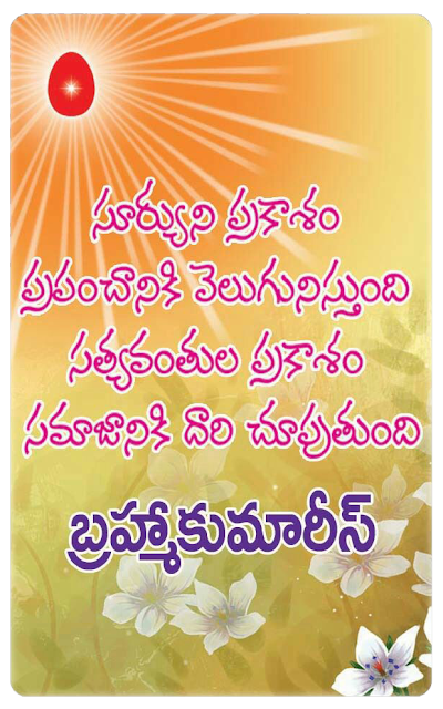 telugu-daily-inspirational-quotes-with-pictures