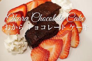 http://itisapieceofcake2011.blogspot.com/2017/04/how-to-make-healthy-okara-chocolate.html