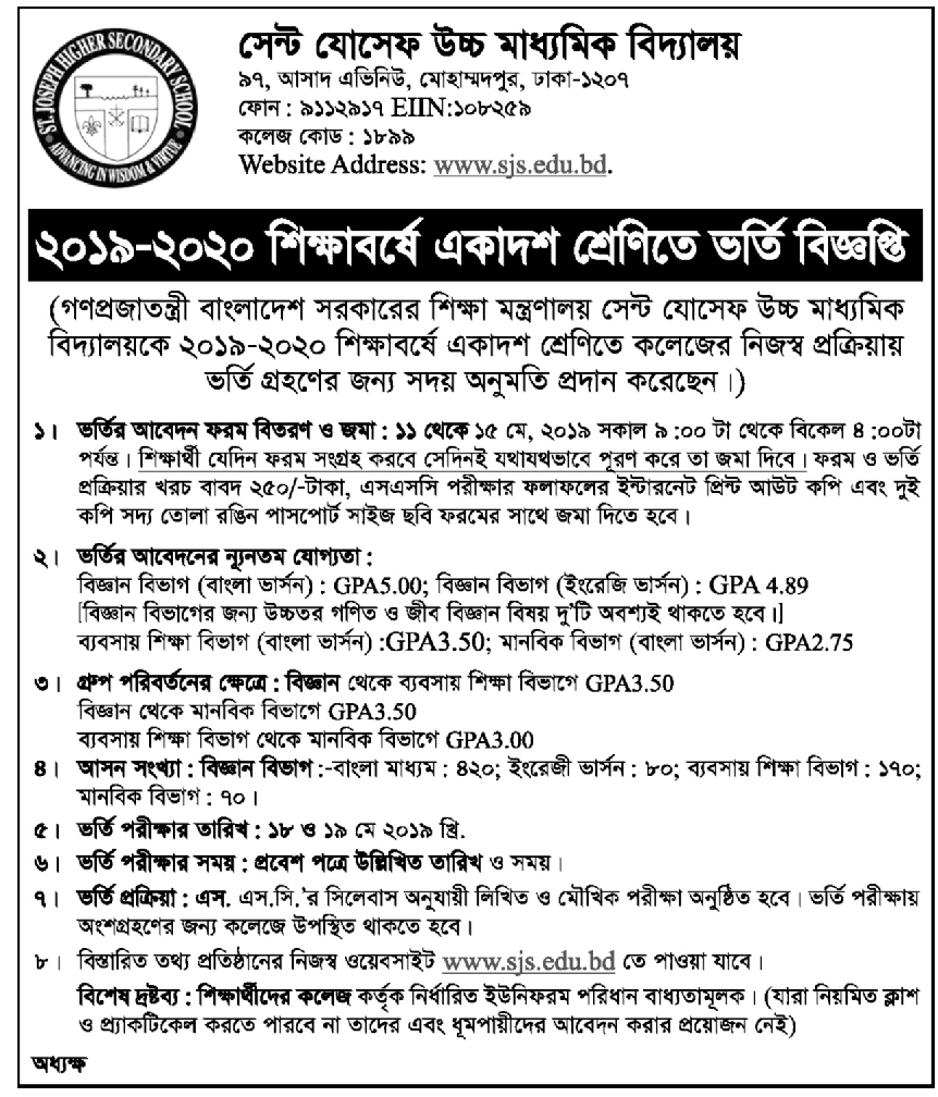 St Joseph Higher Secondary School, Dhaka Admission Circular