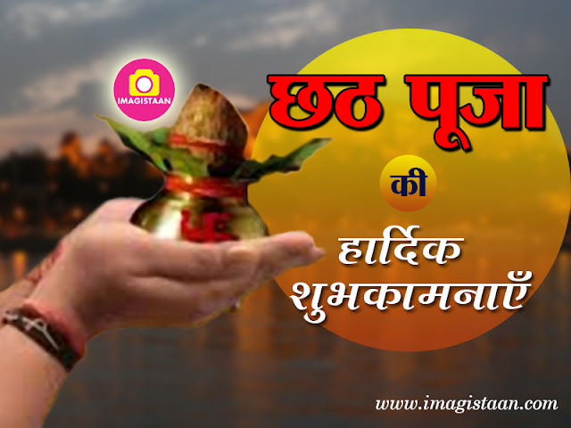 Chhat Puja 2018 hd images with quotes in hindi, happy Chhat Puja Images