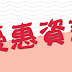 遊韓優惠|旅遊購物優惠資訊、折扣券