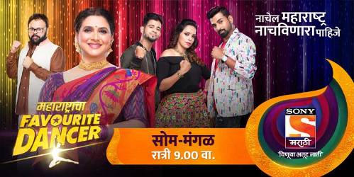 Maharashtracha Favourite Dancer sont marathi reality dancing tv Show schedule, story, timing, TRP rating this week, actress, actors name with photos