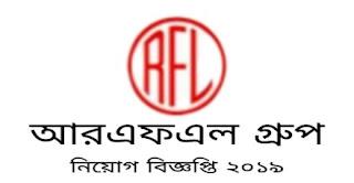 RFL Group job circular 2019. আরএফএল গ্রুপ নিয়োগ বিজ্ঞপ্তি ২০১৯