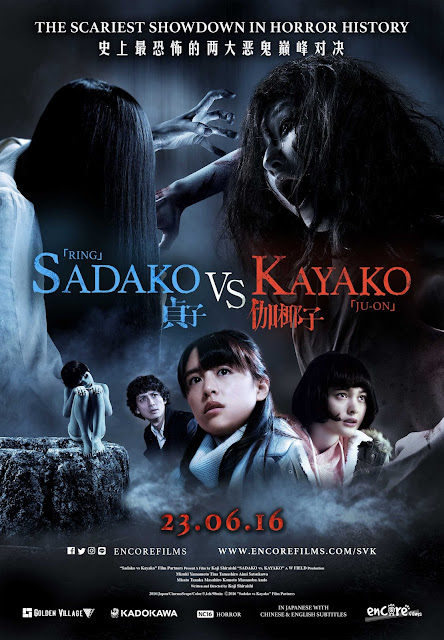 Sadako vs. Kayako (2016) ταινιες online seires oipeirates greek subs