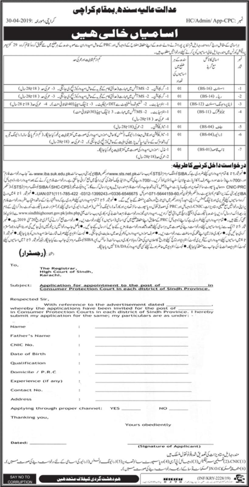 Sindh High Court Jobs 2019 | www.sindhhighcourt.gov.pk