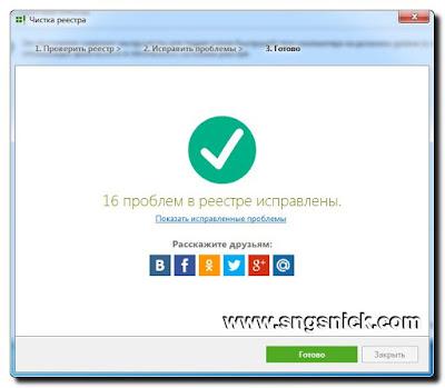 Registry Life 3.31 - Количество исправленных ошибок