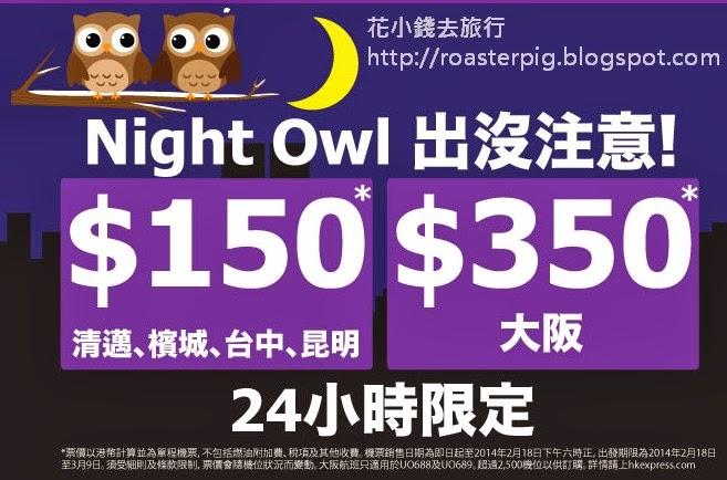 香港快運2014 Blogger <花小錢去旅行>