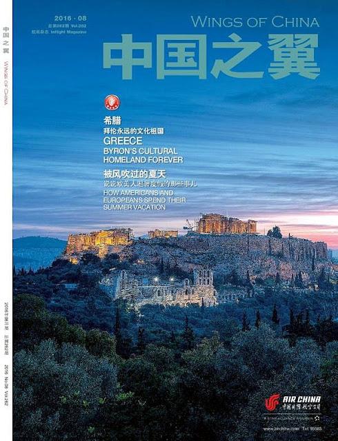 Αφιέρωμα στο Ναύπλιο από το in-flight περιοδικό της Air China - Το διαβάζουν 6 εκ. επιβάτες το μήνα