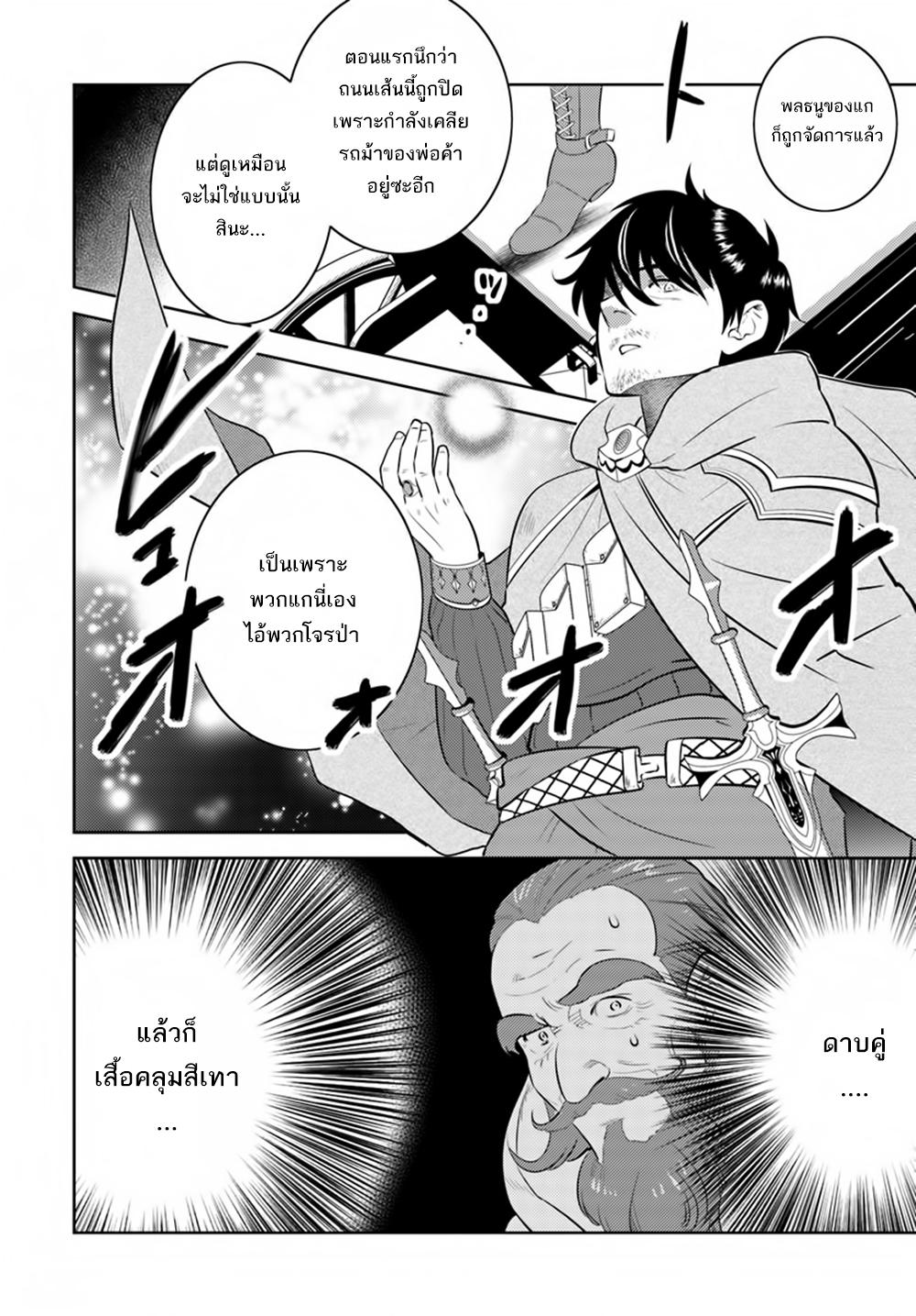 อ่านการ์ตูน Arafoo Kenja no Isekai Seikatsu Nikki ตอนที่ 2 หน้าที่ 17