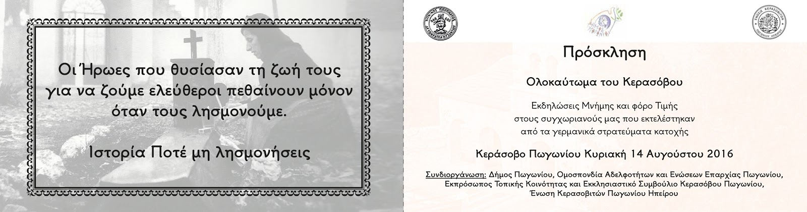 Εκδηλώσεις Μνήμης Για Το Ολοκαύτωμα Του Κερασόβου