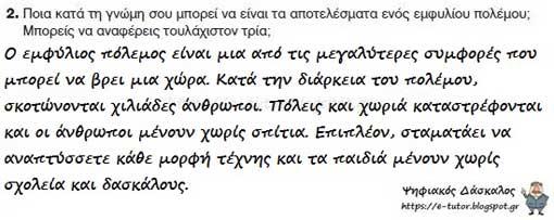Αιτίες και αφορμές του πολέμου - Κλασσικά χρόνια - από το «https://e-tutor.blogspot.gr»