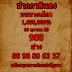 หวยปากกาสีแดง บนหางเดียว งวด 16/10/59