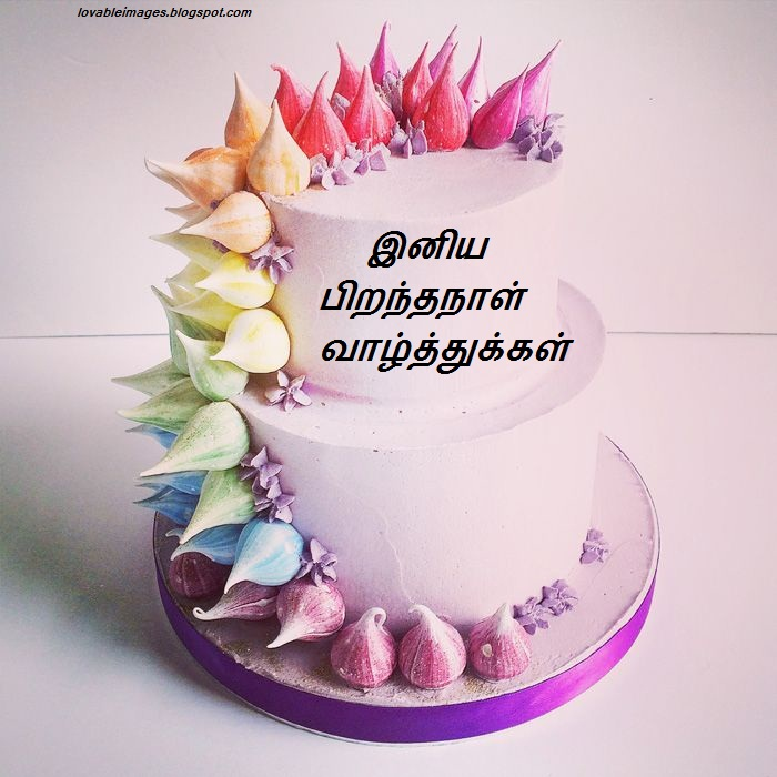 Lovable Images: BirthDay Wishes In Tamil Mobile Images