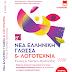 Β΄ Λυκείου: Βιβλίο συνεξέτασης Νεοελληνικής Γλώσσας & Λογοτεχνίας