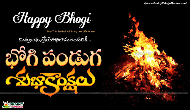 Here is telugu bhogi greetings, Bhogi Greetings in telugu, Best Telugu Festival Bhogi Pongal Greetings, Telugu Bhogi Shubhakankshalu,Happy Bhogi Images,Bhogi 2017 Quotes,Sms,Greetings, Whatsapp Status in Telugu Tamil for friends & Family Members, Bhogi short sms,Beautiful Telugu Festival wishes for Pongal Sankranthi Kanuma greetings hd images and Beautiful wall papers in telugu, sankranti sms telugu,