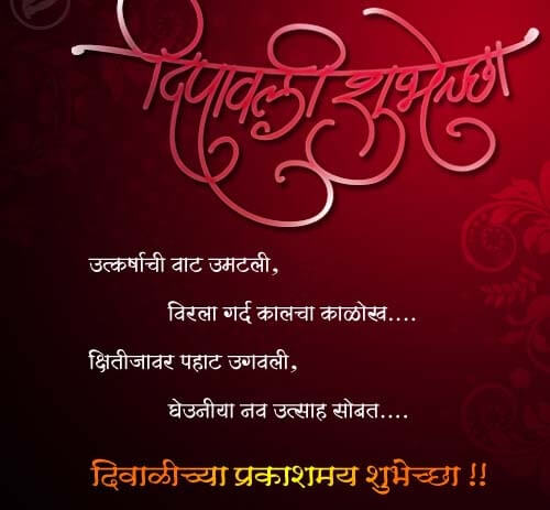 Diwali Wishes in Marathi With Images