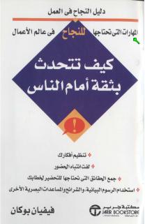 تحميل كتاب كيف تتحدث بثقة أمام الناس PDF